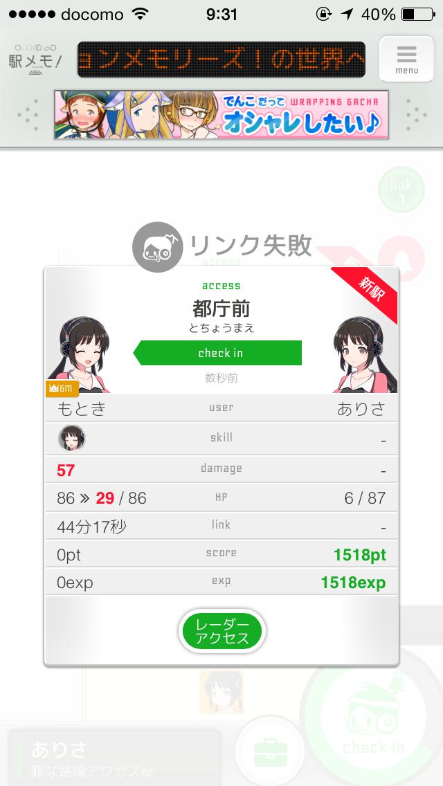 駅メモ! - ステーションメモリーズ!- androidアプリスクリーンショット3