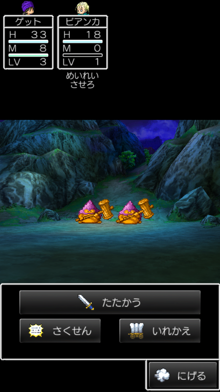 ドラゴンクエストV 天空の花嫁 androidアプリスクリーンショット1