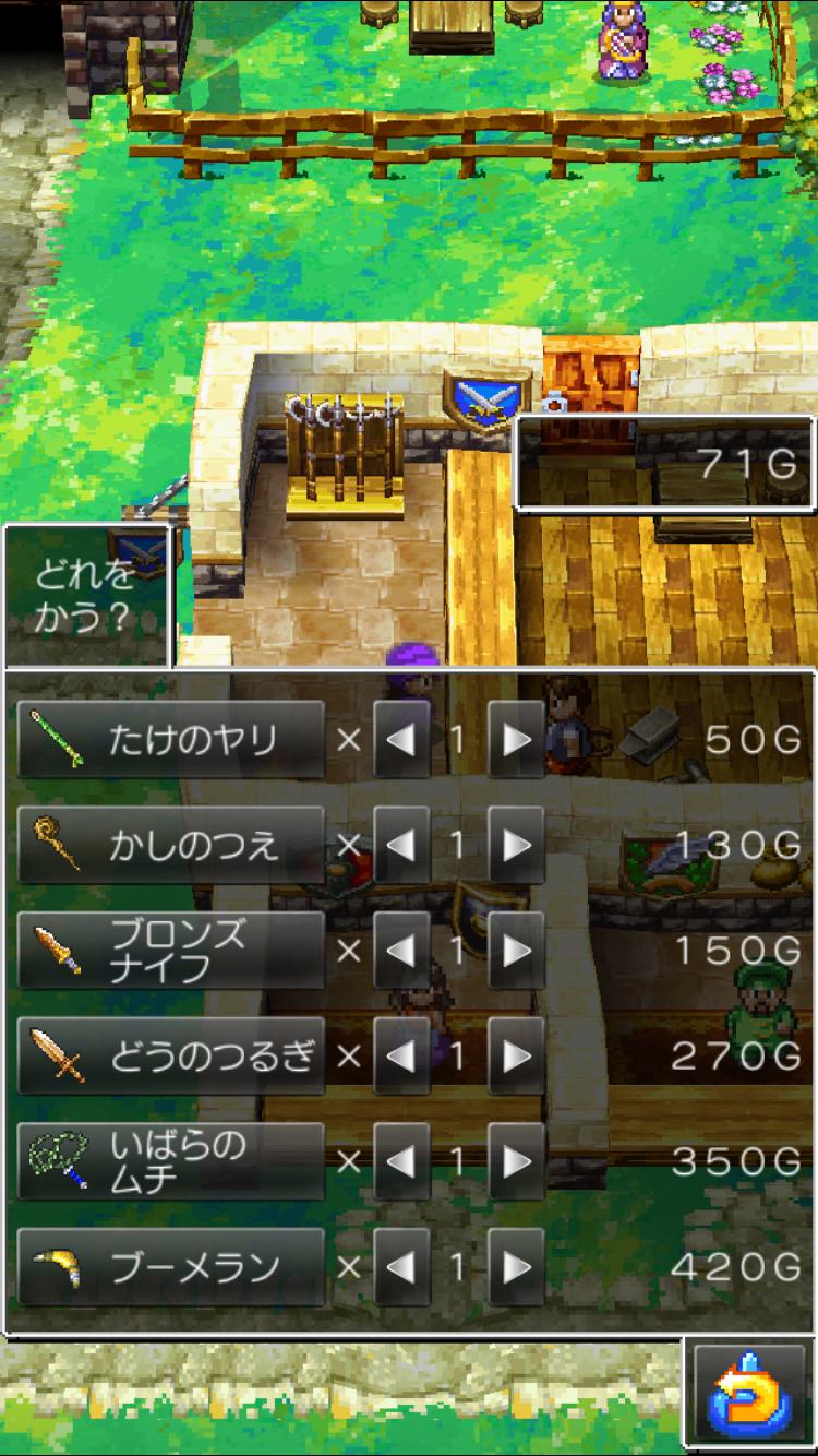 ドラゴンクエストV 天空の花嫁 androidアプリスクリーンショット3