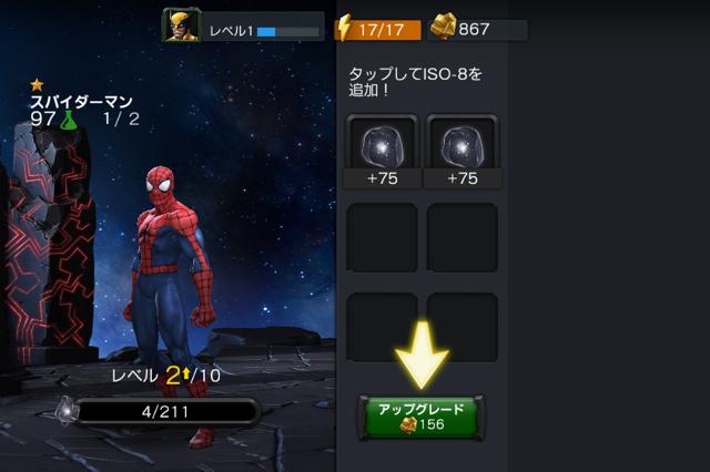 androidアプリ Marvel オールスターバトル攻略スクリーンショット4