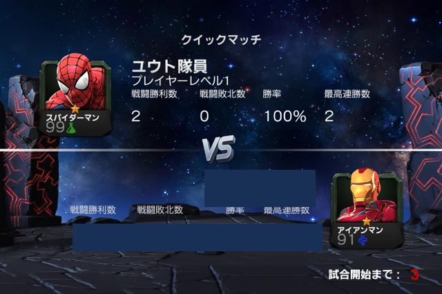 Marvel オールスターバトル androidアプリスクリーンショット3