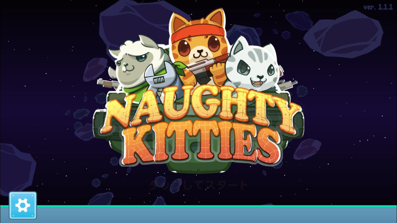 androidアプリ ねこ大乱闘(Naughty Kitties)攻略スクリーンショット1