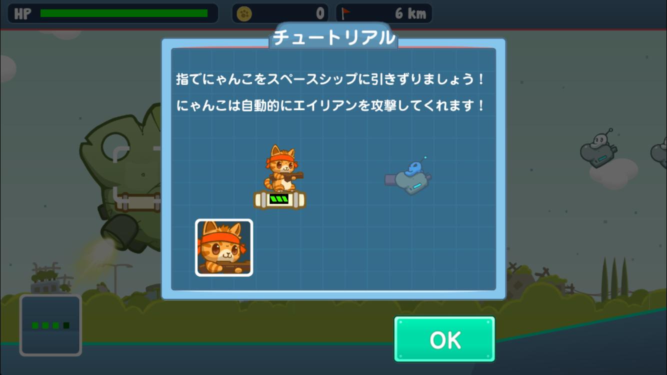 androidアプリ ねこ大乱闘(Naughty Kitties)攻略スクリーンショット2