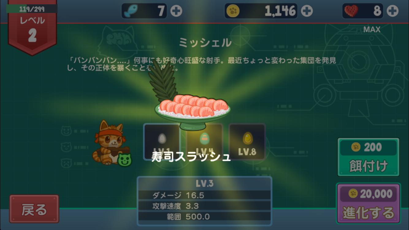 androidアプリ ねこ大乱闘(Naughty Kitties)攻略スクリーンショット4
