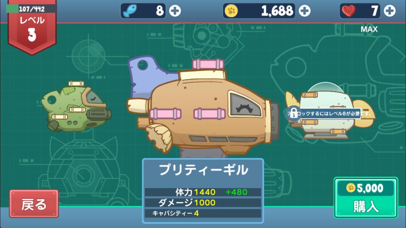 androidアプリ ねこ大乱闘(Naughty Kitties)攻略スクリーンショット6