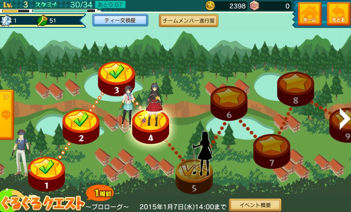 スマホでゴルフ! ぐるぐるイーグル androidアプリスクリーンショット3