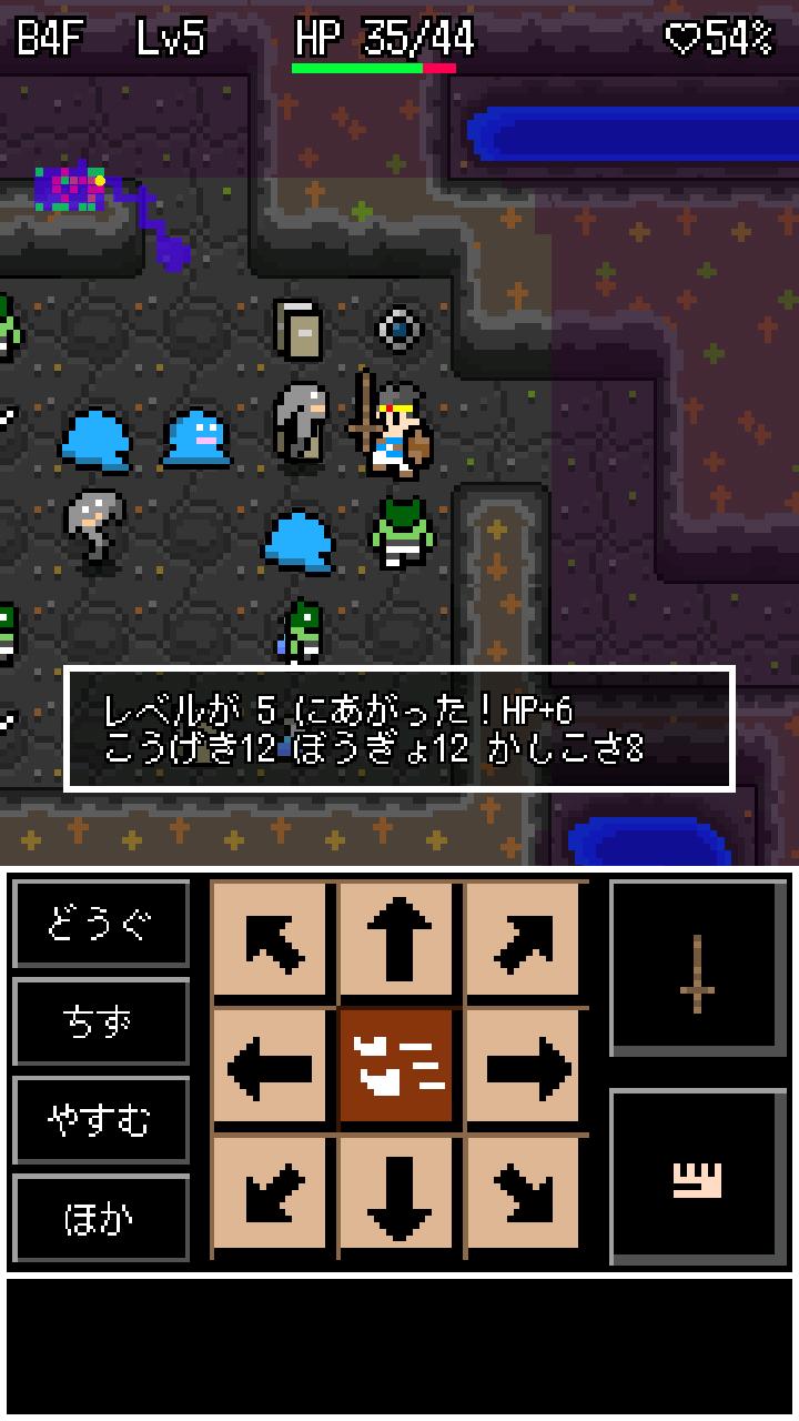勇者ダンジョン androidアプリスクリーンショット2