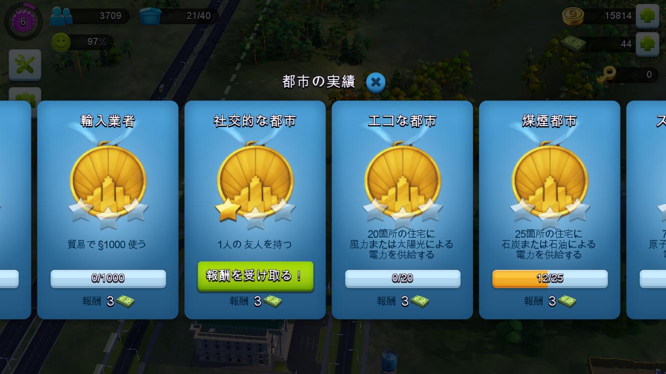 攻略 シムシティ アプリ 【SimCity BuildIt第1回】皆大好き都市発展シミュレーションゲーム『SimCity