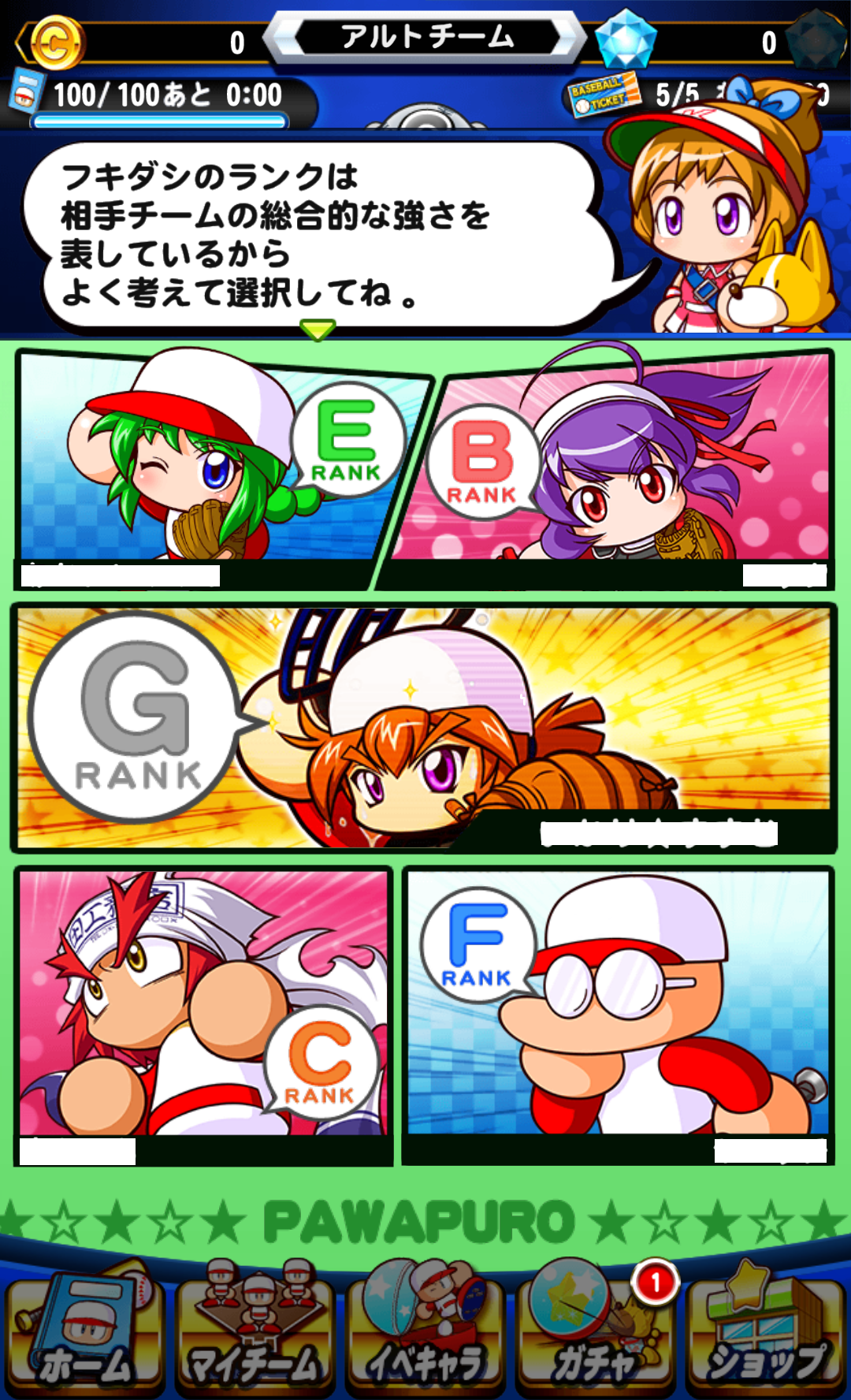 androidアプリ 実況パワフルプロ野球攻略スクリーンショット2