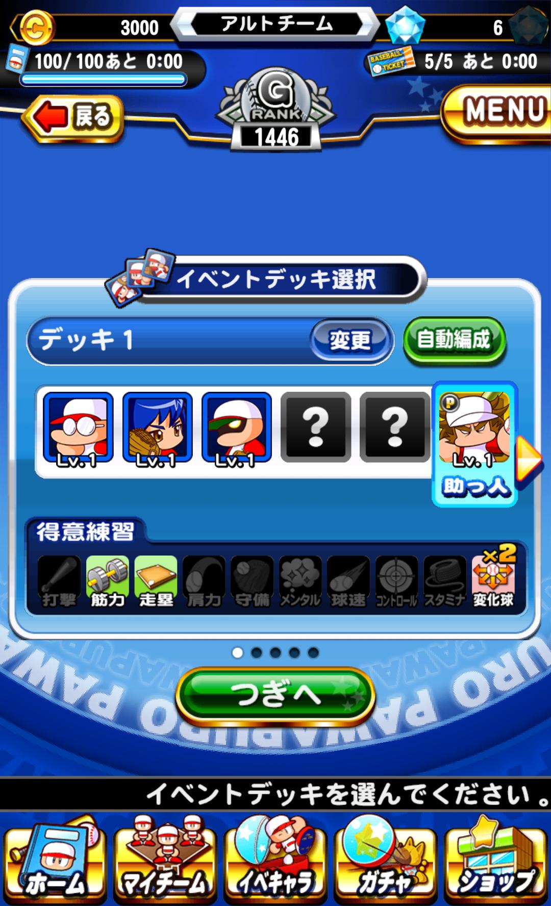 androidアプリ 実況パワフルプロ野球攻略スクリーンショット3