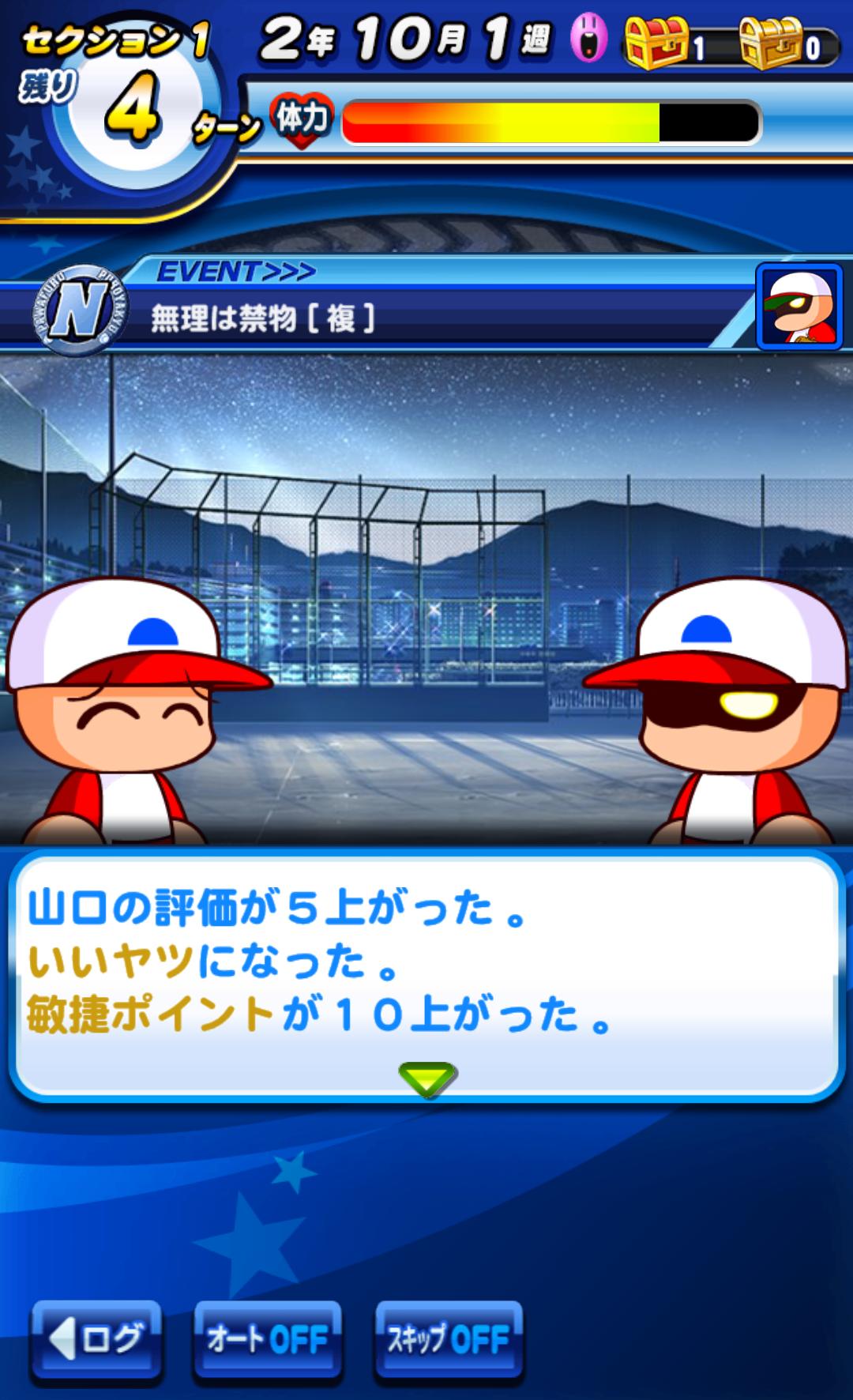 androidアプリ 実況パワフルプロ野球攻略スクリーンショット4
