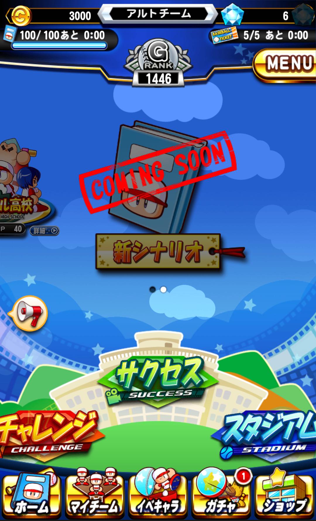 androidアプリ 実況パワフルプロ野球攻略スクリーンショット5