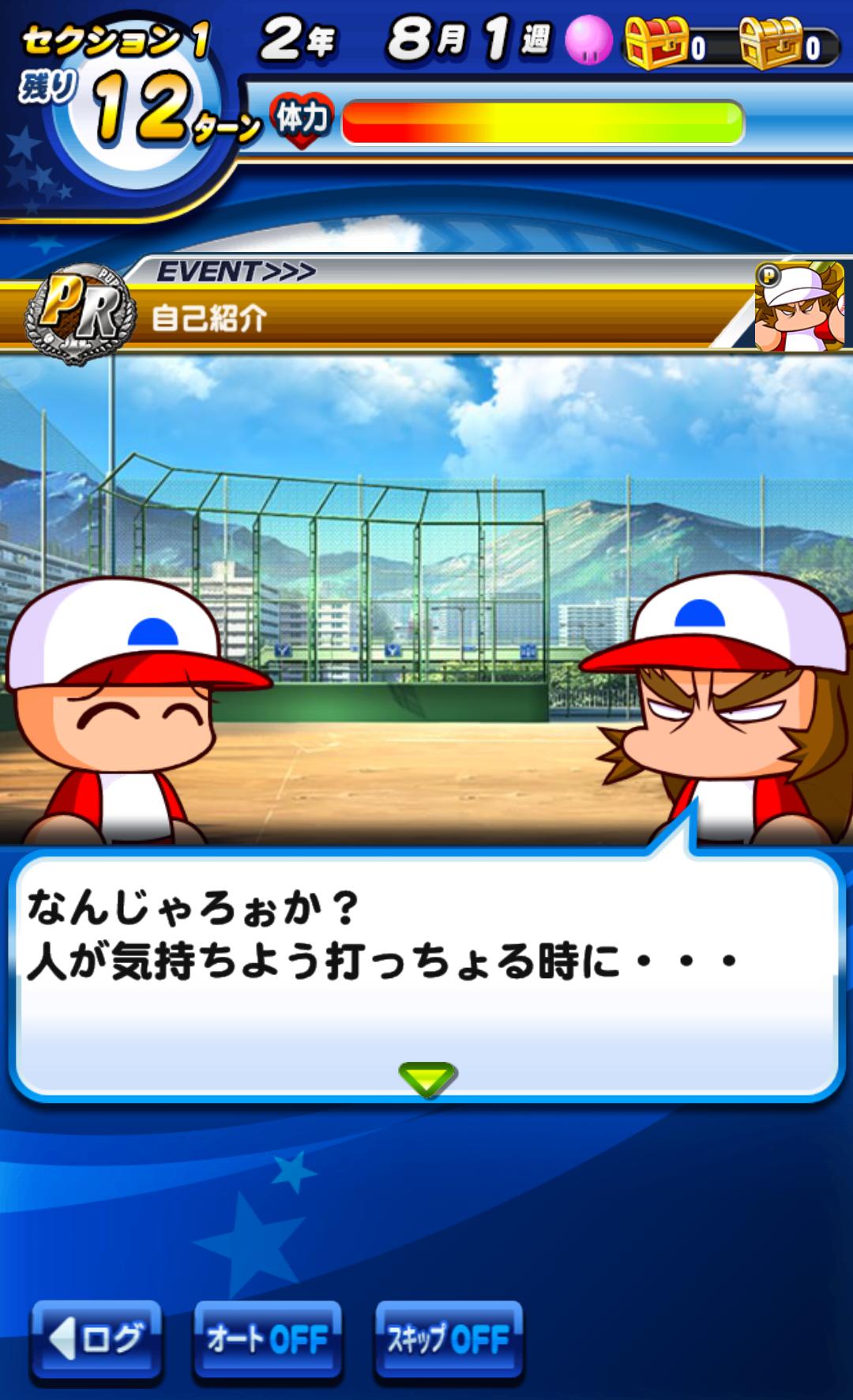 実況パワフルプロ野球 androidアプリスクリーンショット2