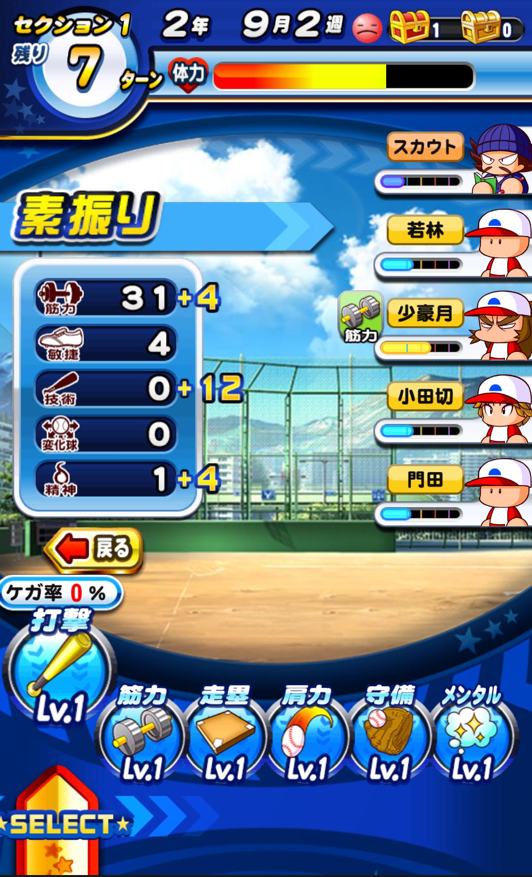 実況パワフルプロ野球 androidアプリスクリーンショット3