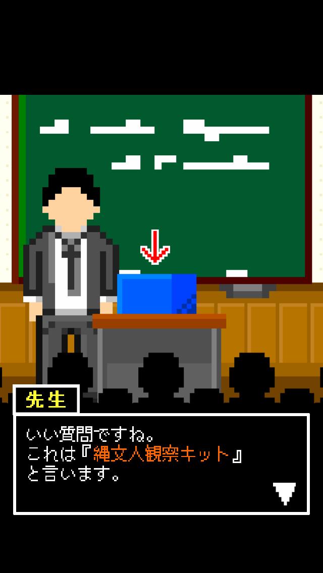 縄文人観察キット androidアプリスクリーンショット1