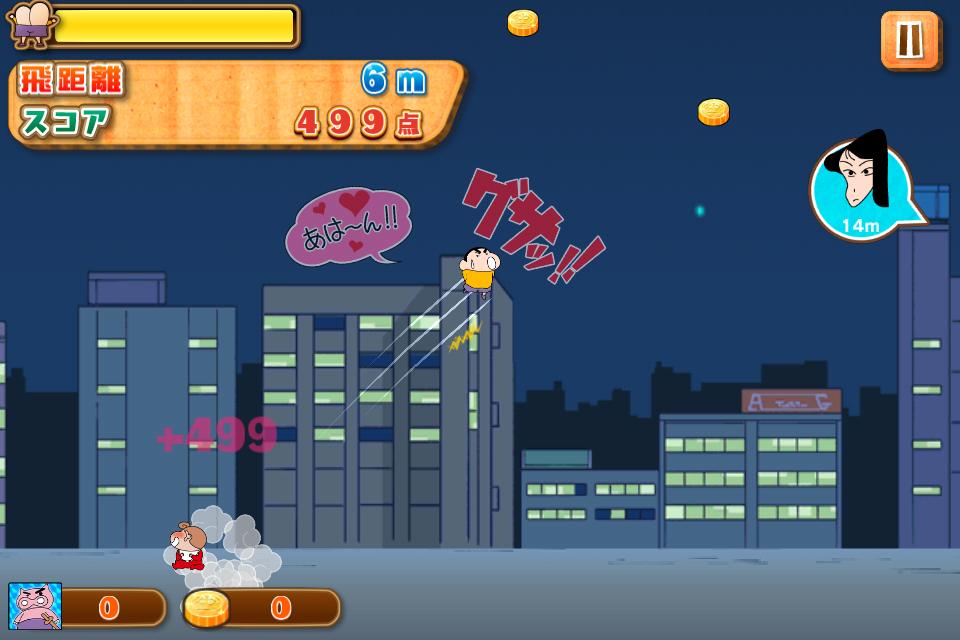 クレヨンしんちゃん 空飛ぶ!カスカベ大冒険 androidアプリスクリーンショット1