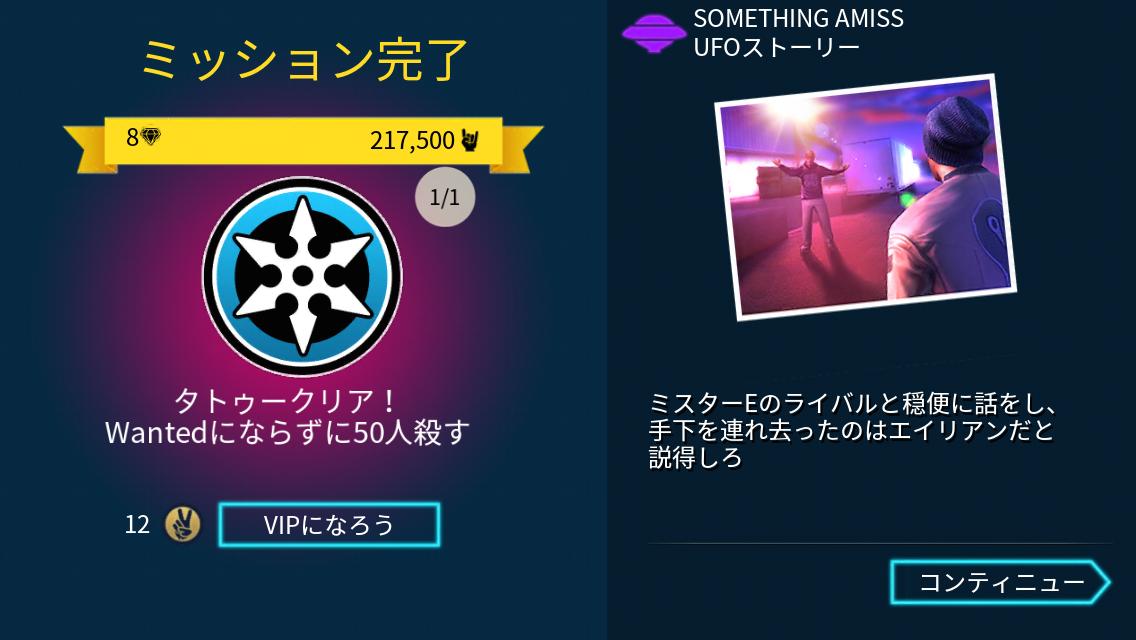 androidアプリ ギャングスター ベガス攻略スクリーンショット7