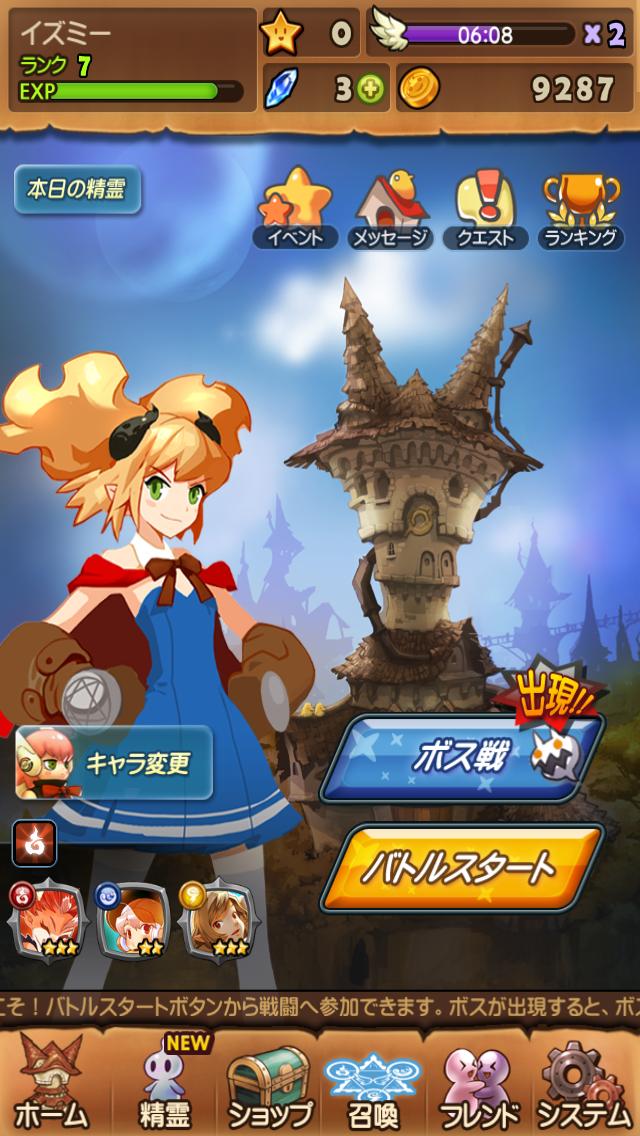 精霊の翼 androidアプリスクリーンショット1