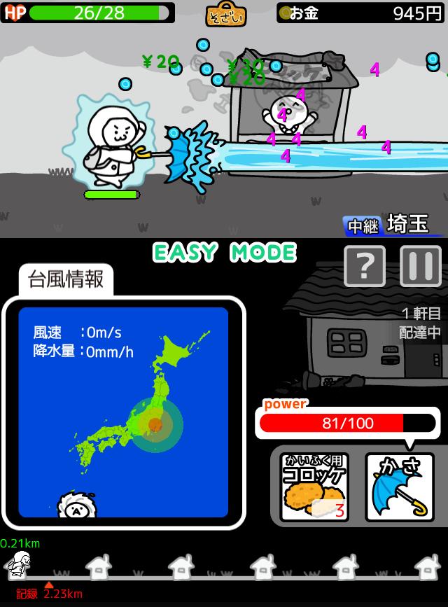 台風コロッケ J( 'ー`)し「配達おねがいね」 androidアプリスクリーンショット1