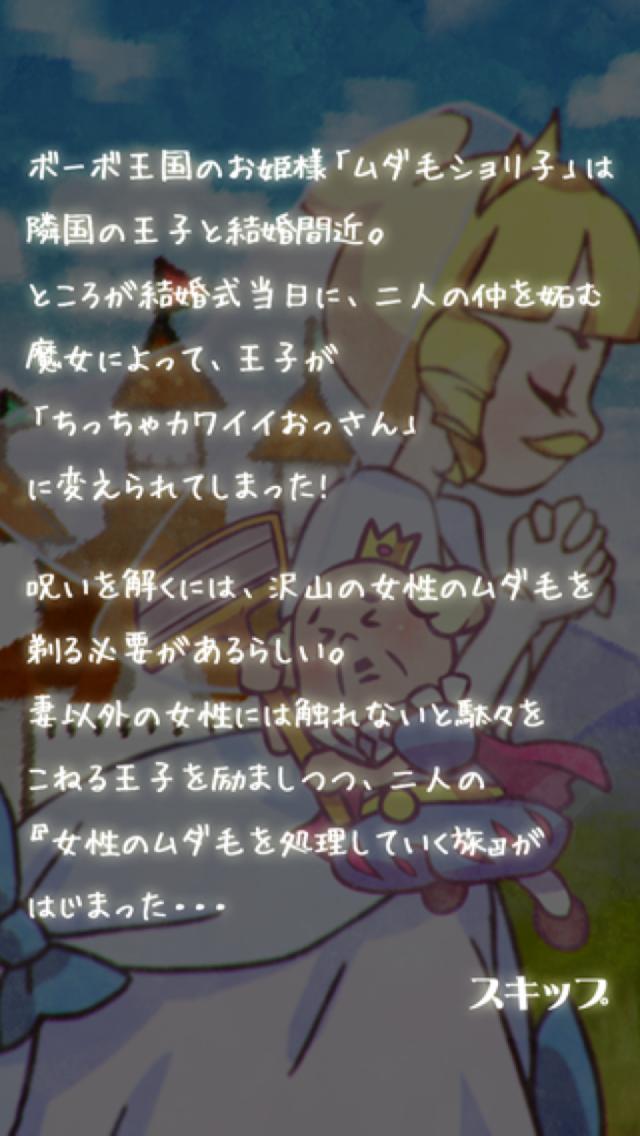 ムダ毛ショリ子 androidアプリスクリーンショット1