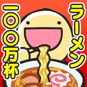 ふにゃ麺道場Nayuta!