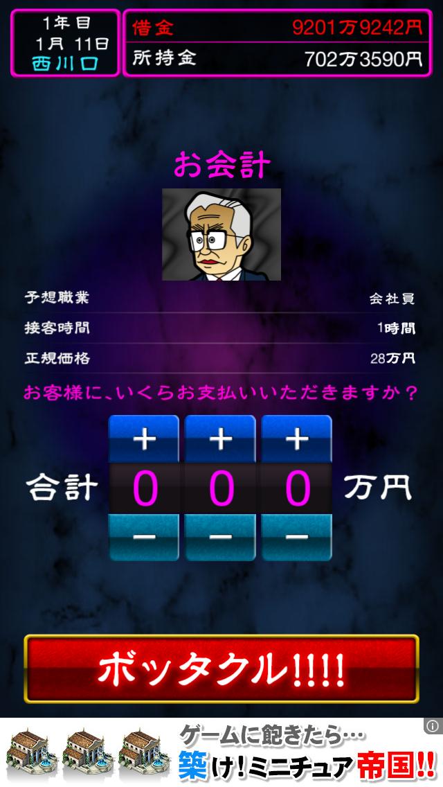 ぼくのボッタクリBAR androidアプリスクリーンショット3