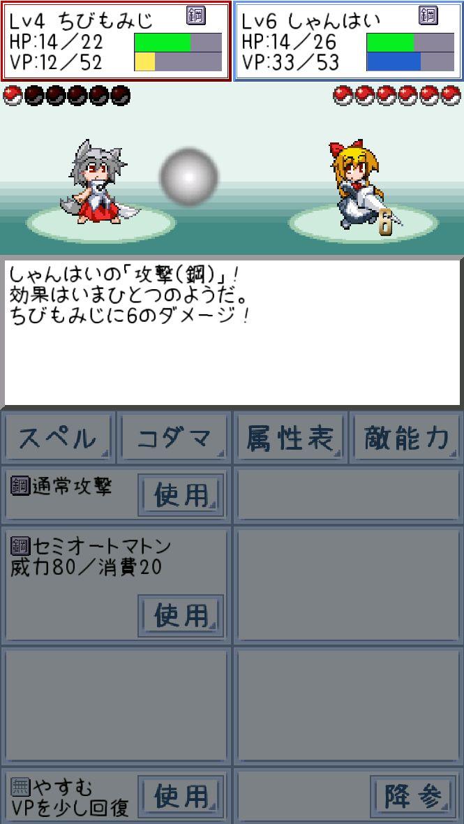 東方玉霊姫 androidアプリスクリーンショット1