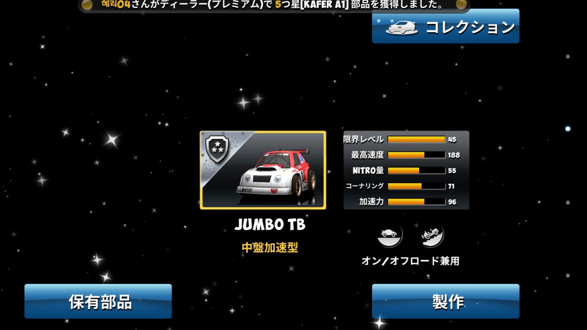 androidアプリ ミニモ with チョロQ【Mini Motor WRT】攻略スクリーンショット5