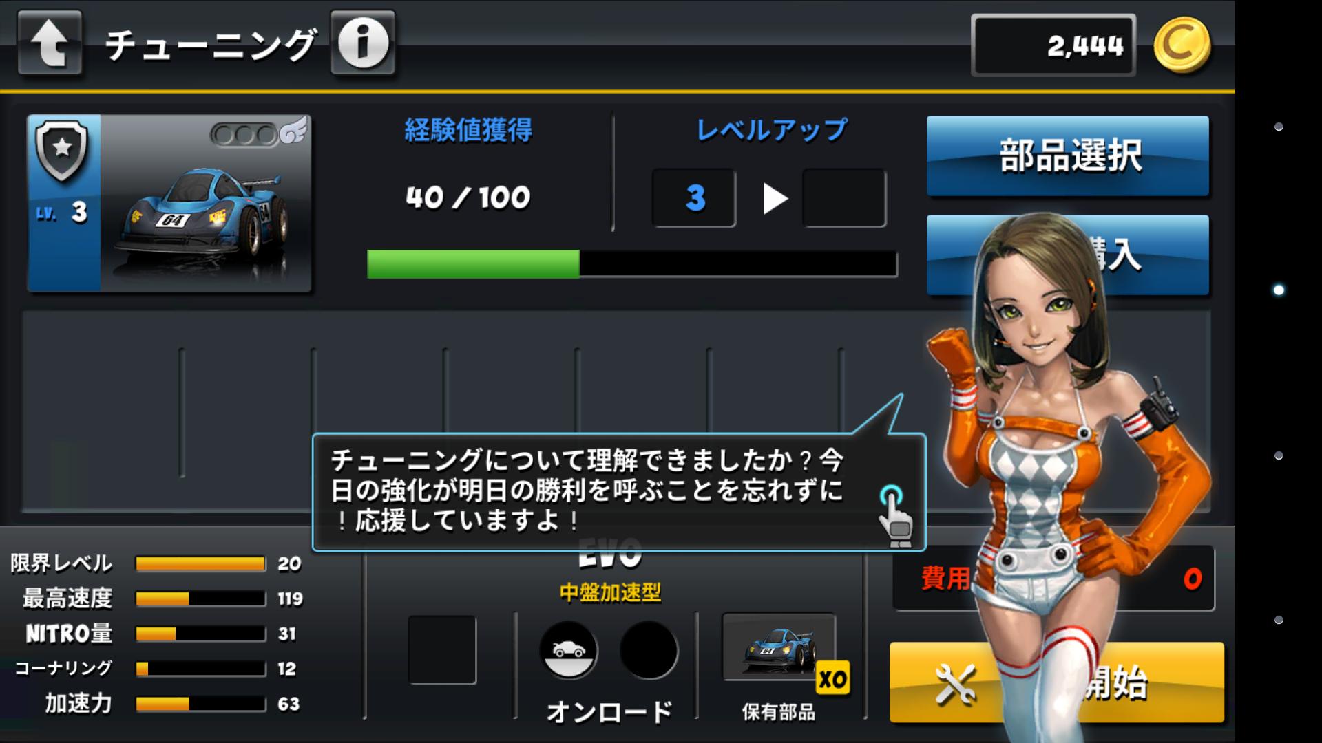 androidアプリ ミニモ with チョロQ【Mini Motor WRT】攻略スクリーンショット6