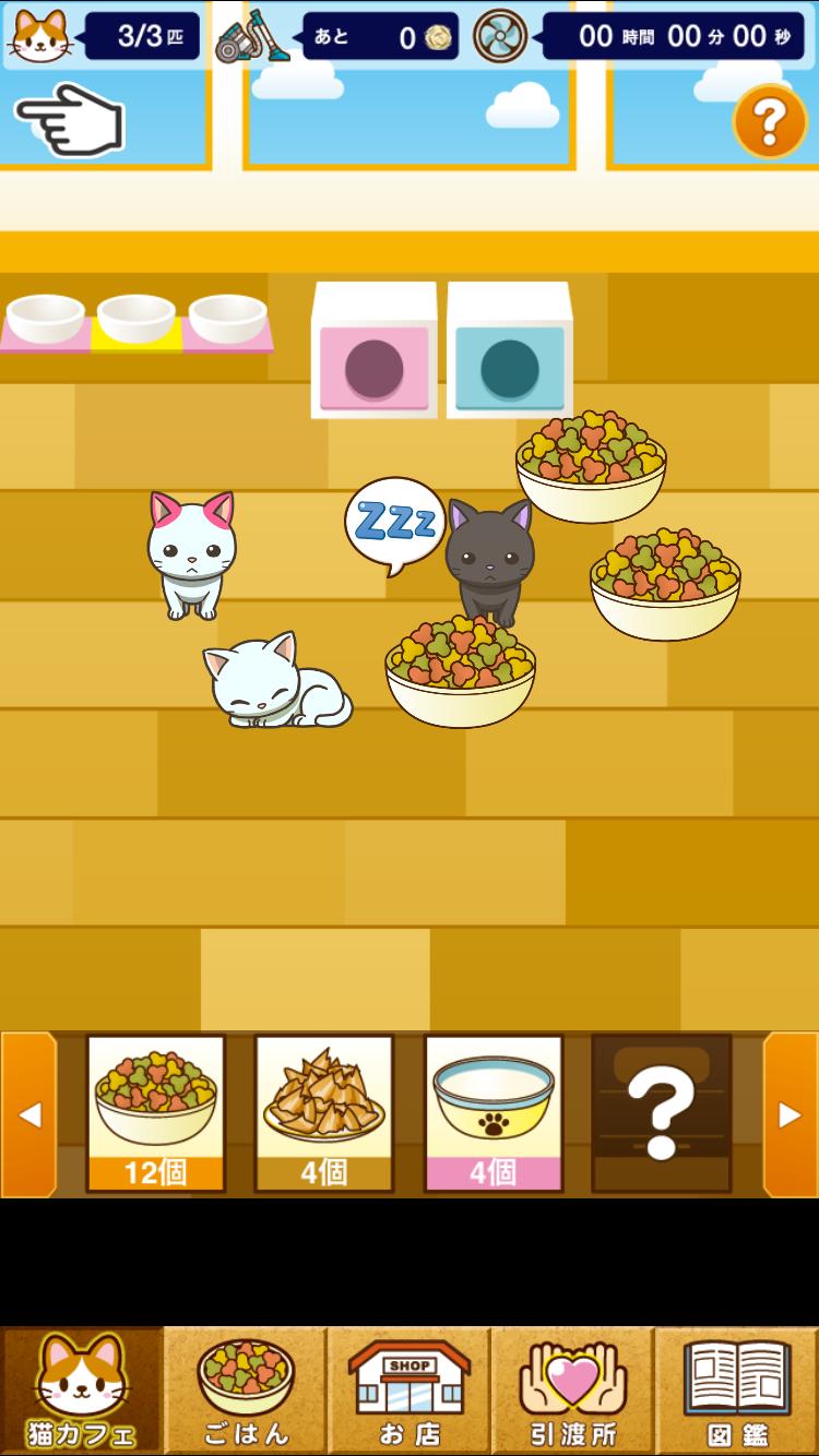 ねこカフェ~猫を育てる楽しい育成ゲーム~ androidアプリスクリーンショット1