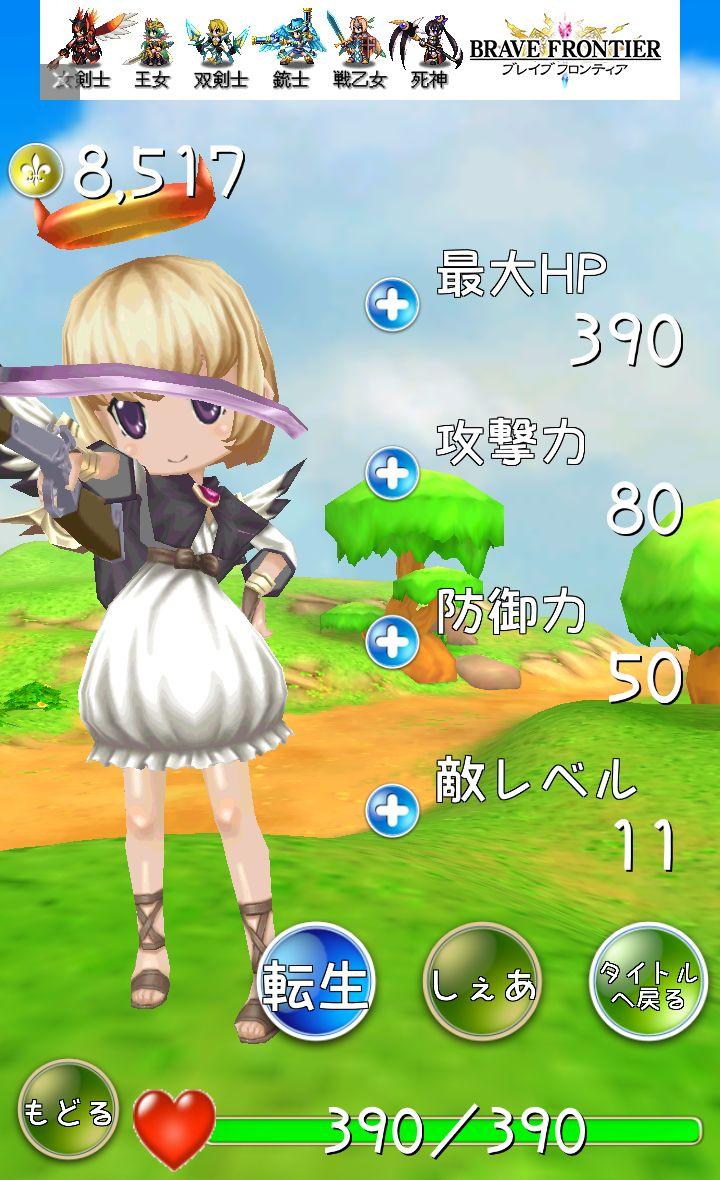 androidアプリ あ~ちゃ~の大冒険攻略スクリーンショット2