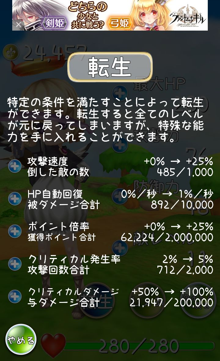 androidアプリ あ~ちゃ~の大冒険攻略スクリーンショット5