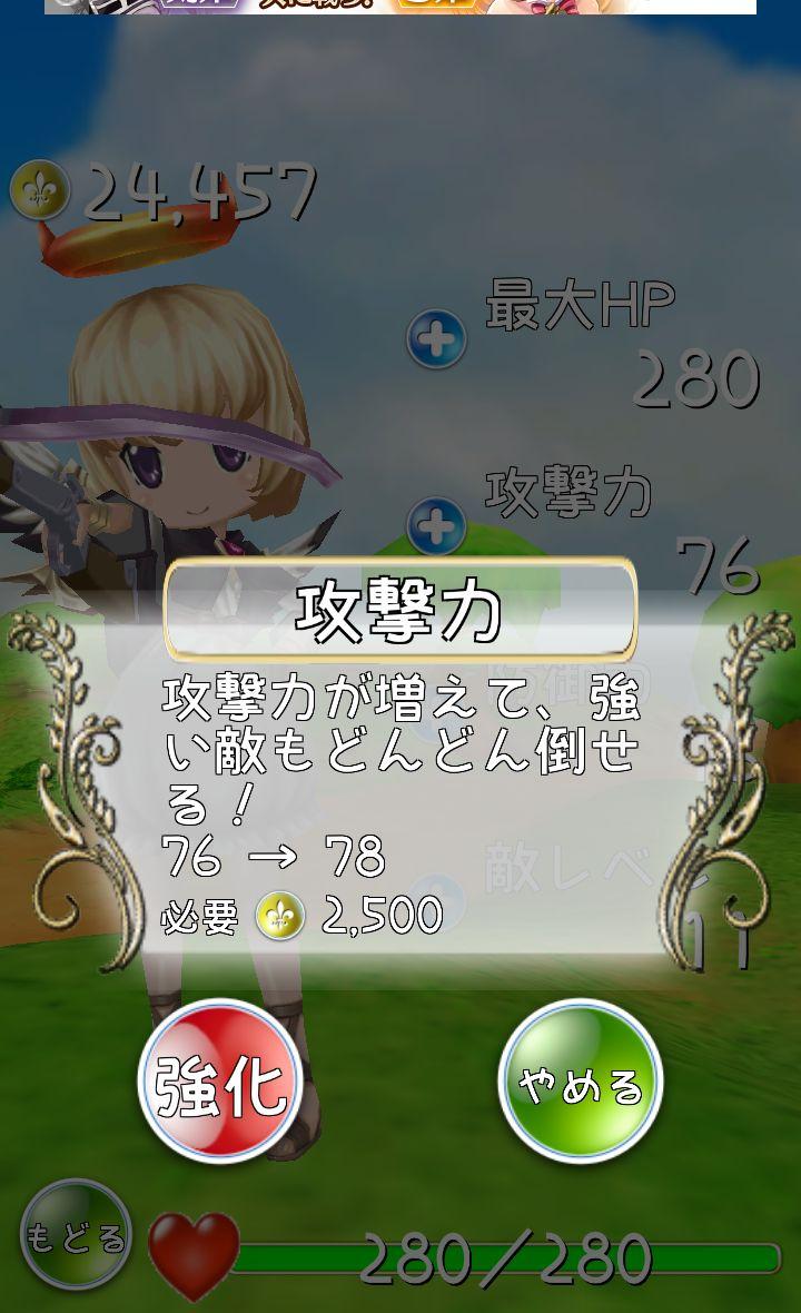 あ~ちゃ~の大冒険 androidアプリスクリーンショット3