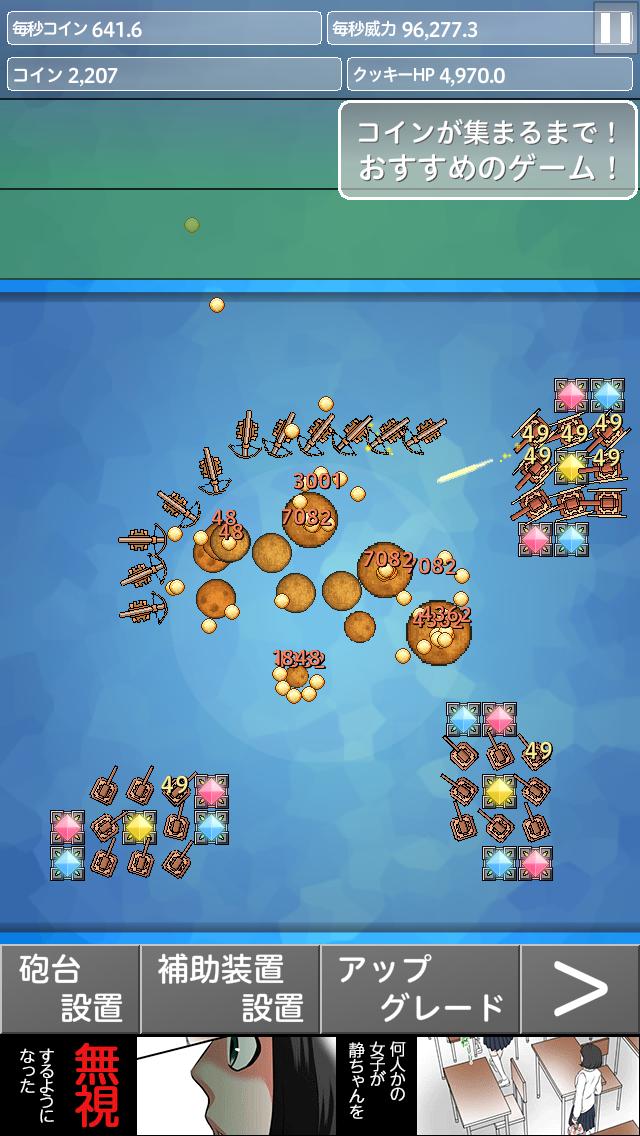 クッキーブレイカー!!! androidアプリスクリーンショット1