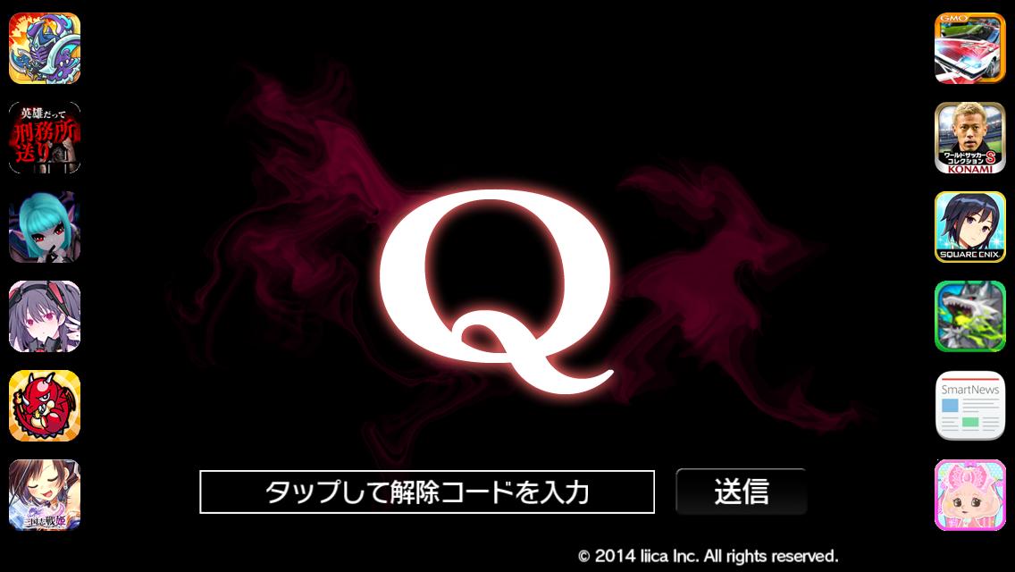 androidアプリ Q攻略スクリーンショット1