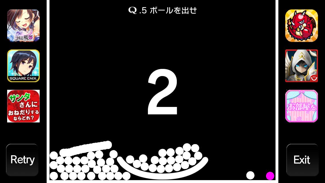 androidアプリ Q攻略スクリーンショット4