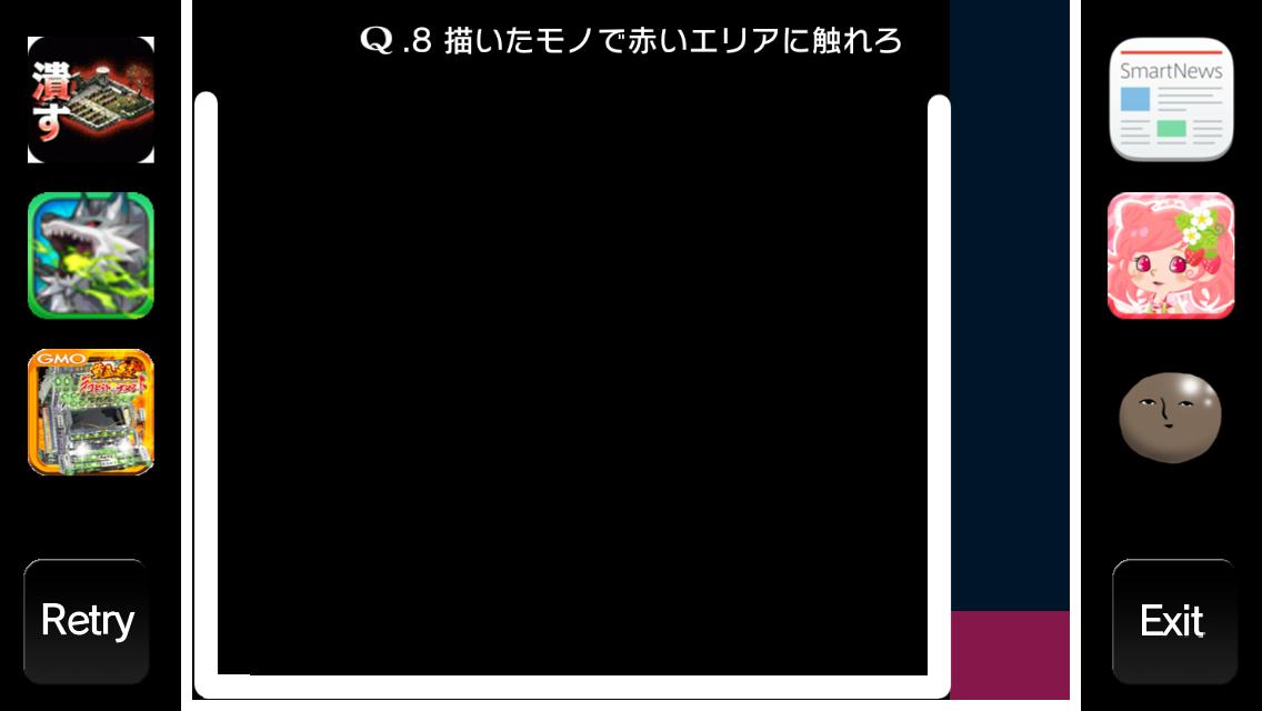 androidアプリ Q攻略スクリーンショット7