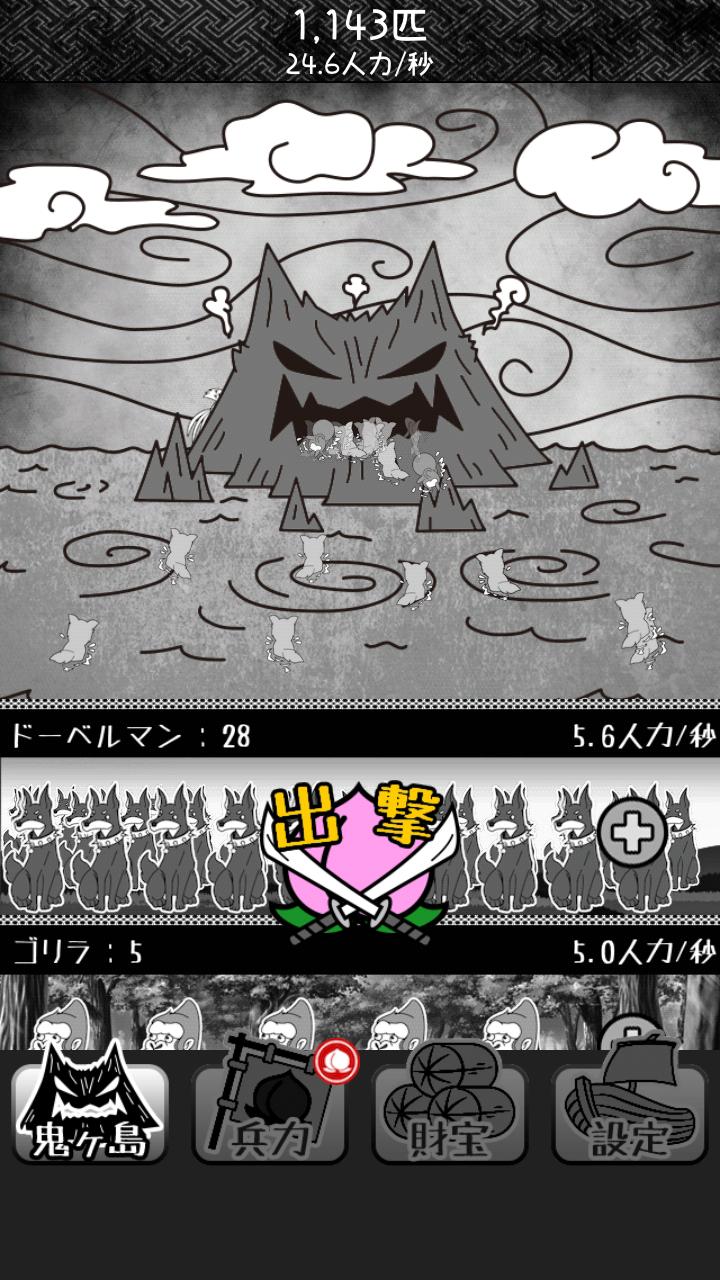 鬼畜桃太郎 androidアプリスクリーンショット1