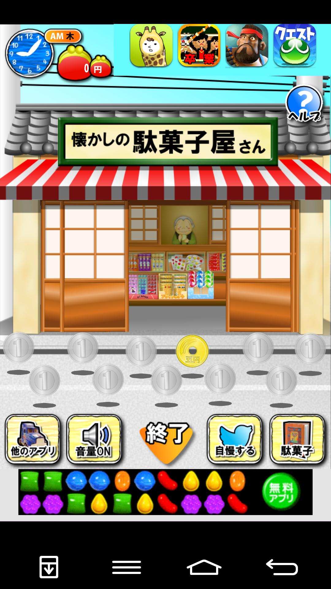 なつかしの駄菓子屋さん androidアプリスクリーンショット1
