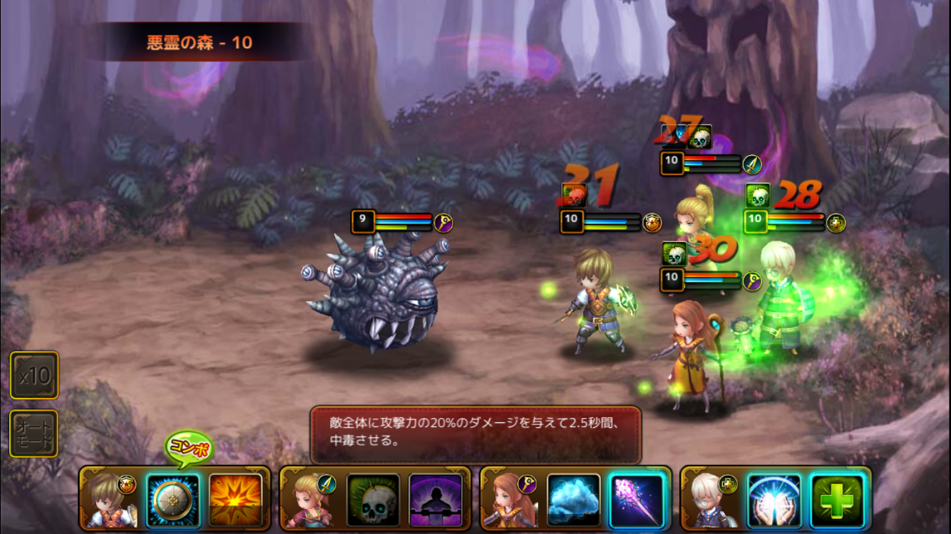 龍の騎士団 androidアプリスクリーンショット1