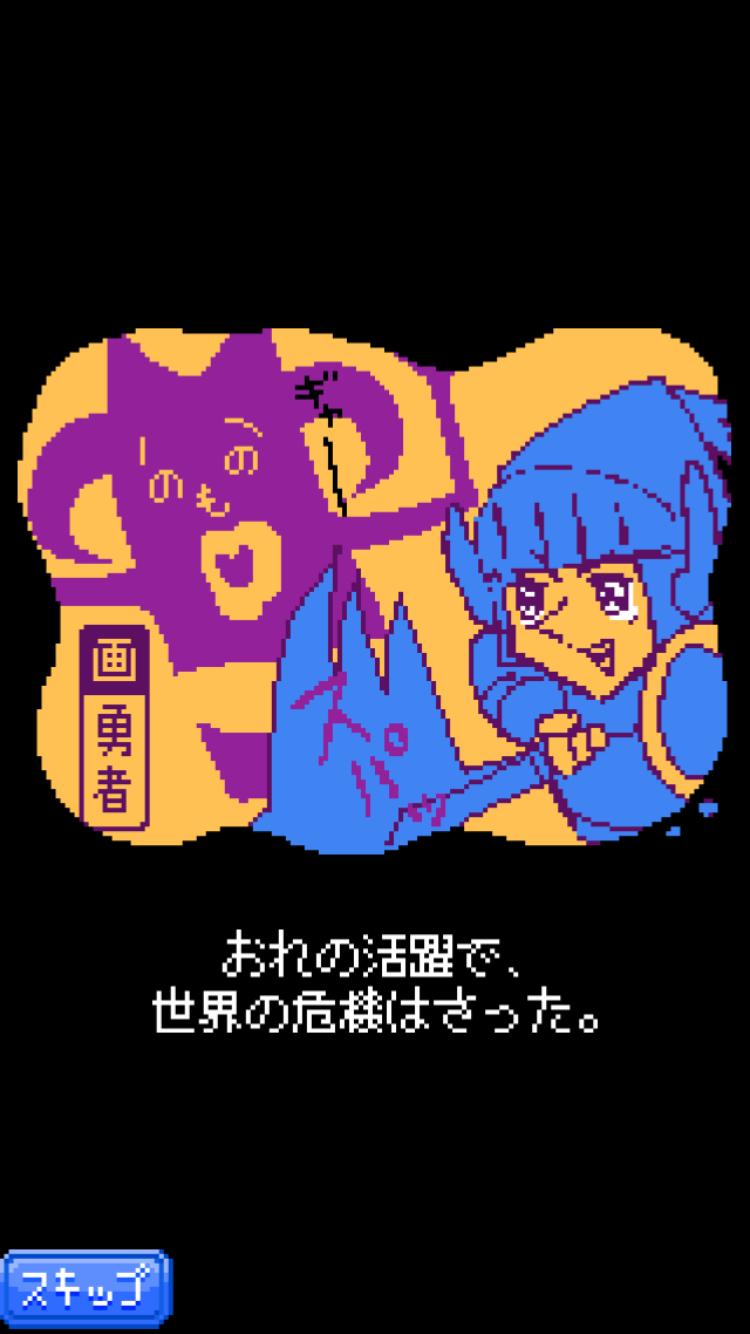 androidアプリ よろづや勇者商店~あいつ勇者やめるって~攻略スクリーンショット2