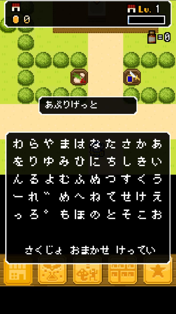 androidアプリ よろづや勇者商店~あいつ勇者やめるって~攻略スクリーンショット5