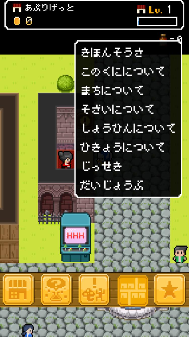 androidアプリ よろづや勇者商店~あいつ勇者やめるって~攻略スクリーンショット6
