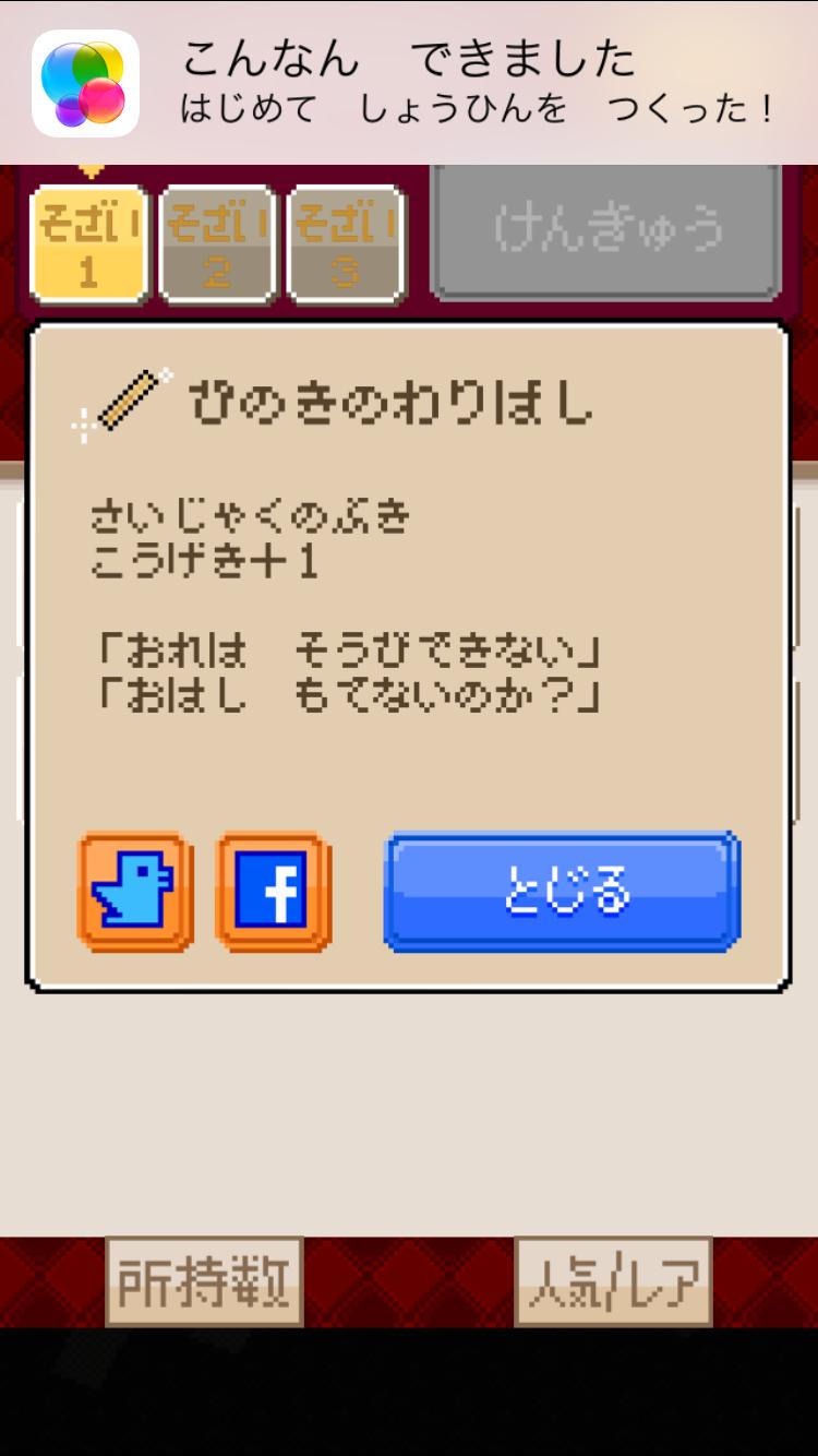 androidアプリ よろづや勇者商店~あいつ勇者やめるって~攻略スクリーンショット7