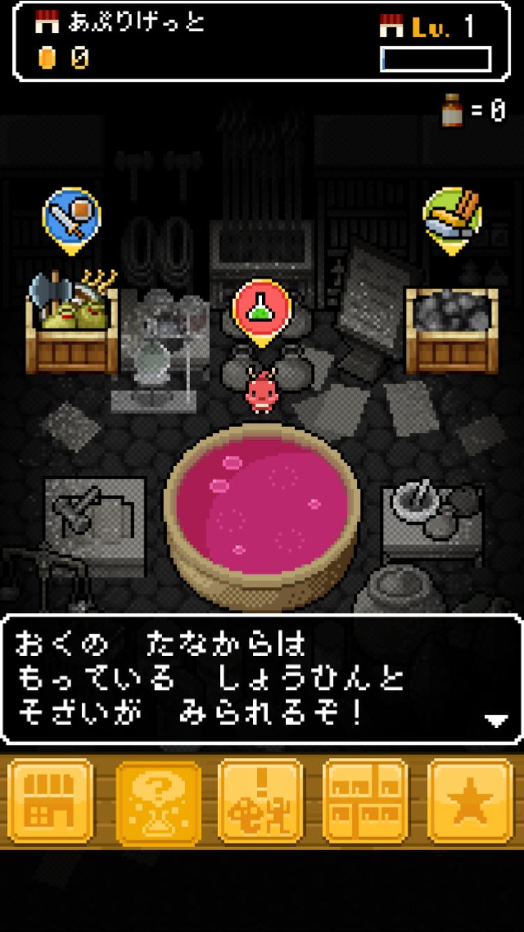 よろづや勇者商店~あいつ勇者やめるって~ androidアプリスクリーンショット1