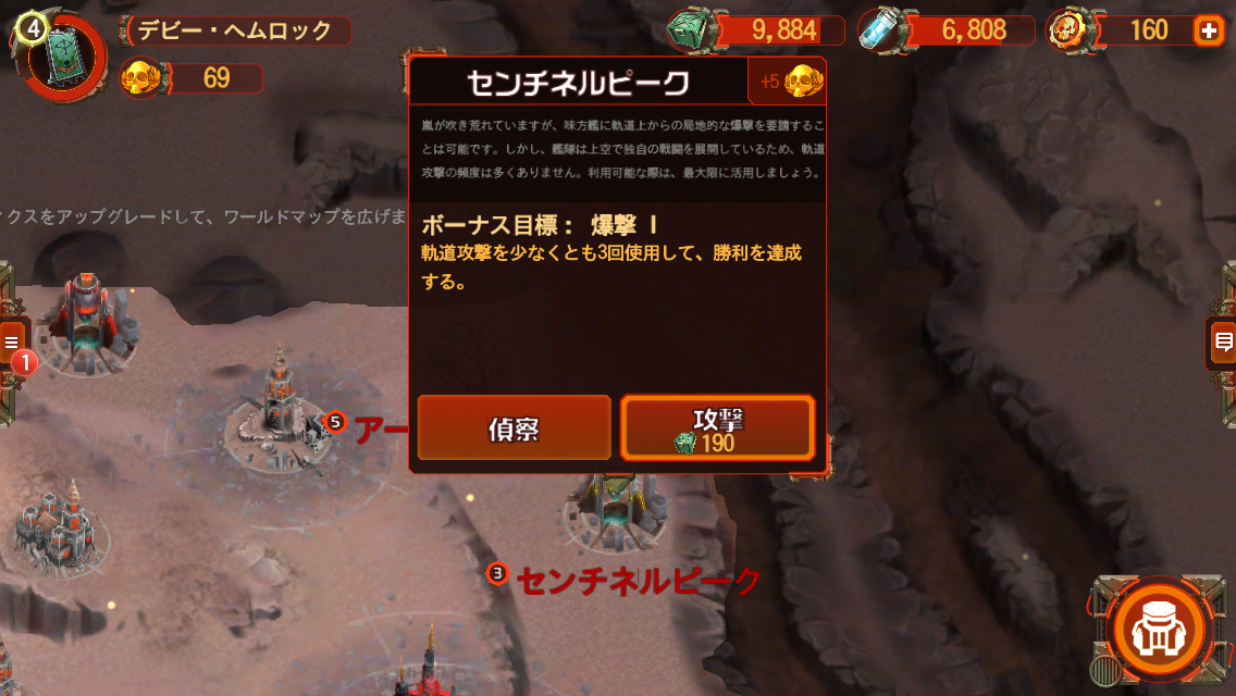 androidアプリ The Horus Heresy: Drop Assault攻略スクリーンショット3