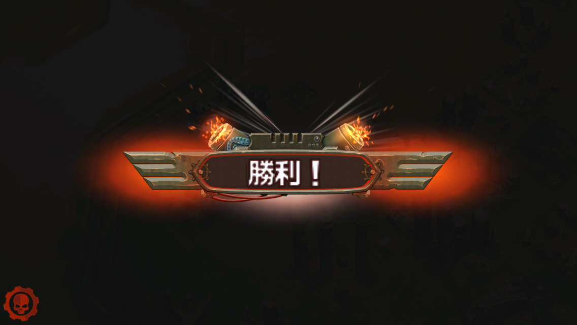 androidアプリ The Horus Heresy: Drop Assault攻略スクリーンショット8