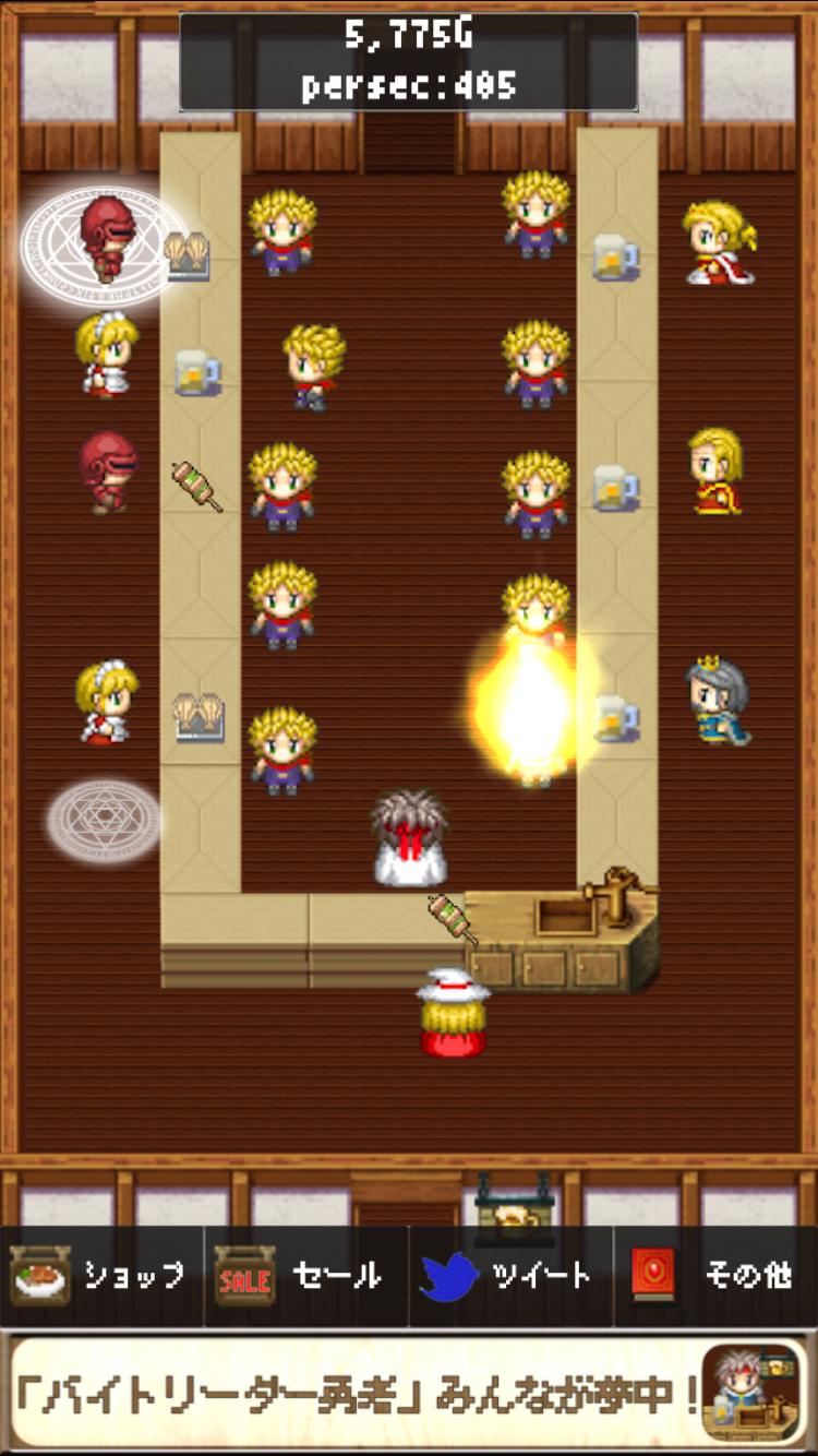 バイトリーダー勇者 androidアプリスクリーンショット1