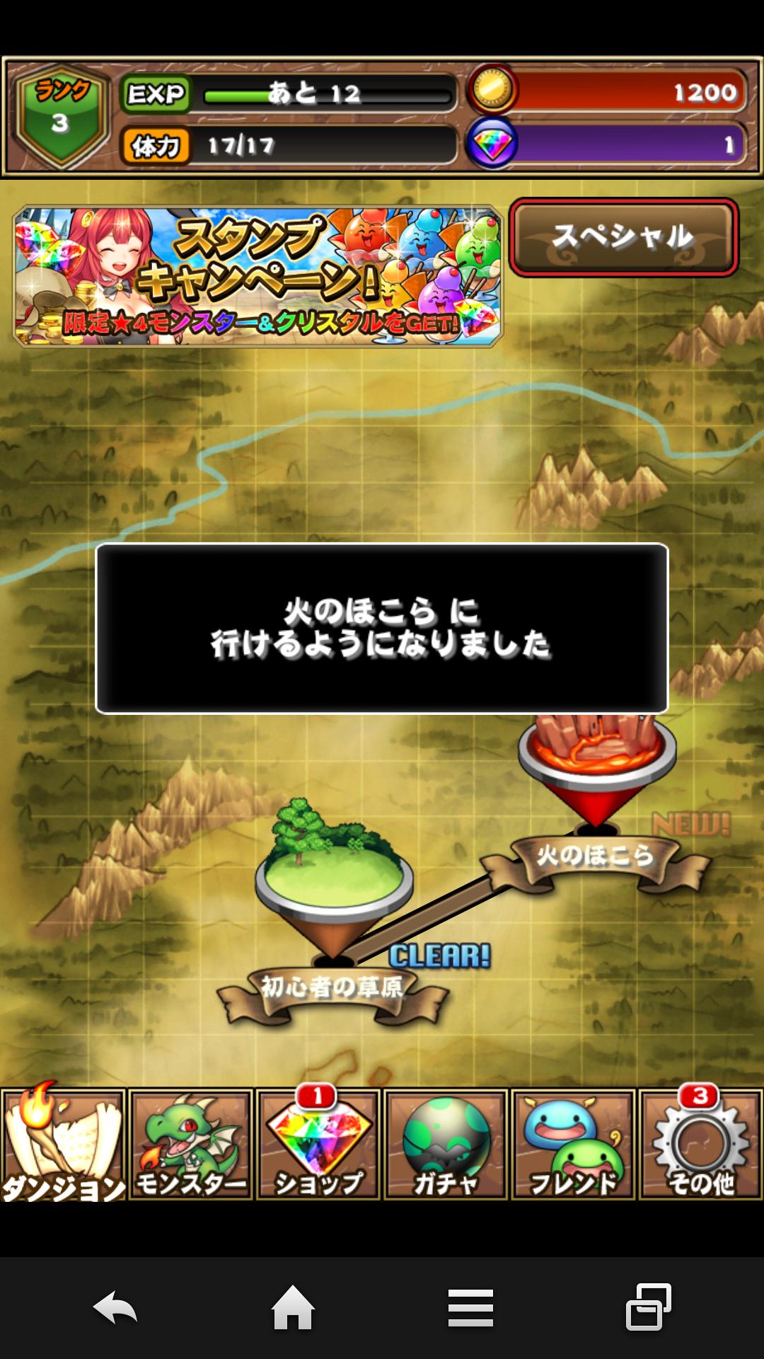 androidアプリ ドラゴンソリティア 〜クロンダイクと神竜の秘宝〜攻略スクリーンショット2