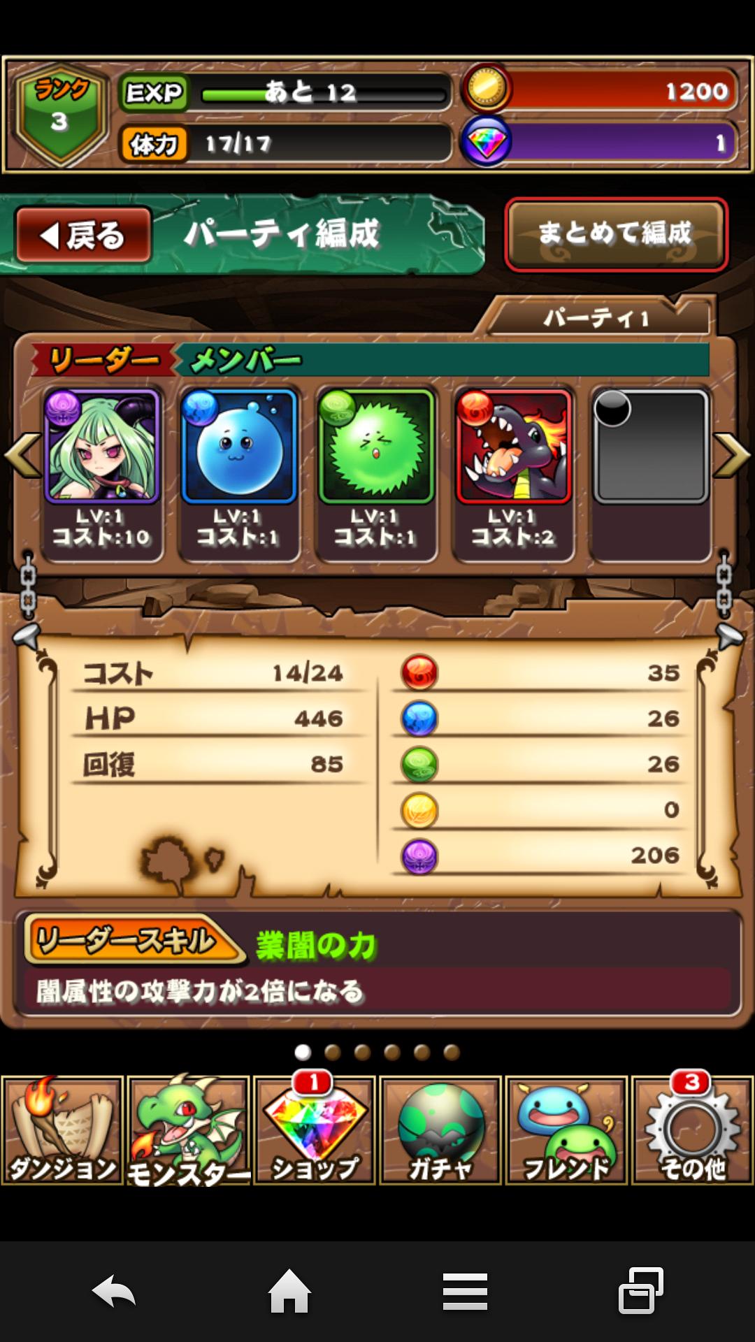androidアプリ ドラゴンソリティア 〜クロンダイクと神竜の秘宝〜攻略スクリーンショット5